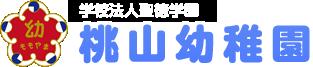 学校法人聖徳学園 桃山幼稚園
