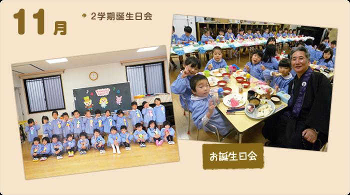 11月の行事/2学期誕生日会
